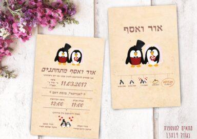 הזמנות לחתונה דגם GL02