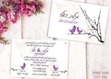 הזמנות לחתונה דגם GL08