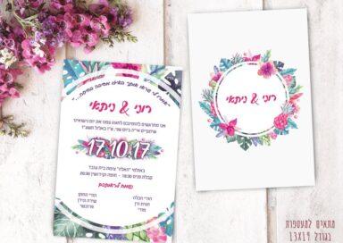 הזמנות לחתונה השוואת מחירים