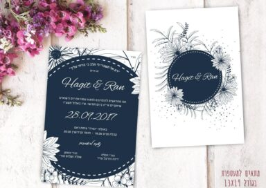 הזמנות לחתונה הדפסה