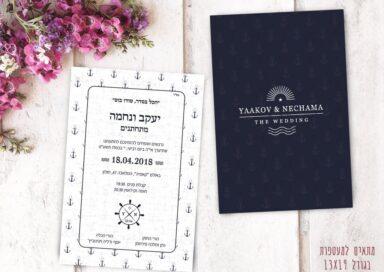הזמנות לחתונה דוגמאות 2018